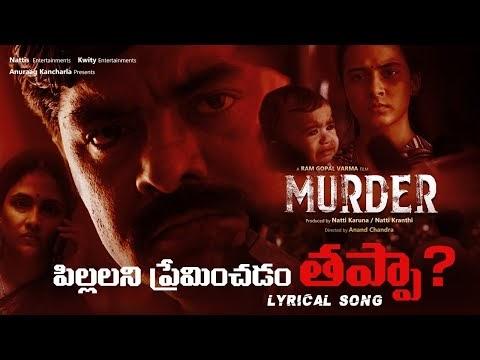 Pillalni Preminchadam Thappa Murder Song