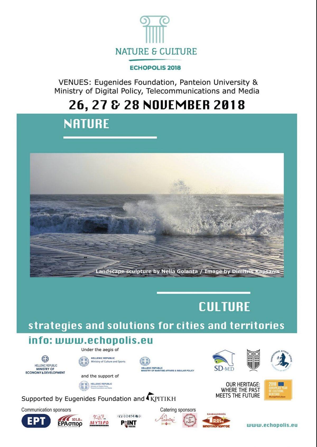 Διεθνές Συνέδριο ECHOPOLIS INTERNATIONAL 2018 (26-28.11.2018)