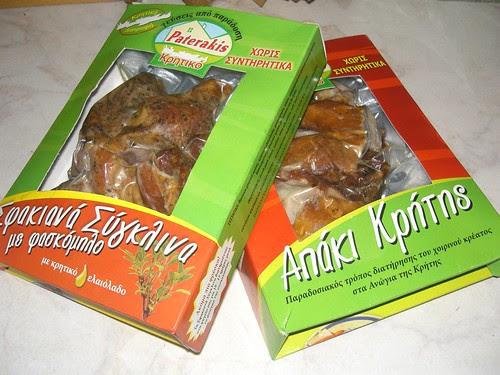 apaki singlino cretan smoked preserved pork