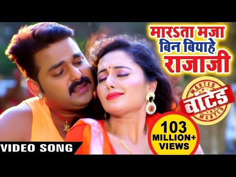 Marata Maza Bin Biyahe Rajaji Song, Bhojpuri Wanted Movie Song