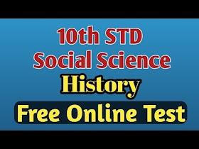 10th Social Science History Tamil Medium Online Test