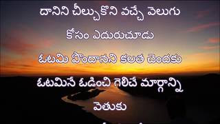 Channel Video Mana Telugu Quotes