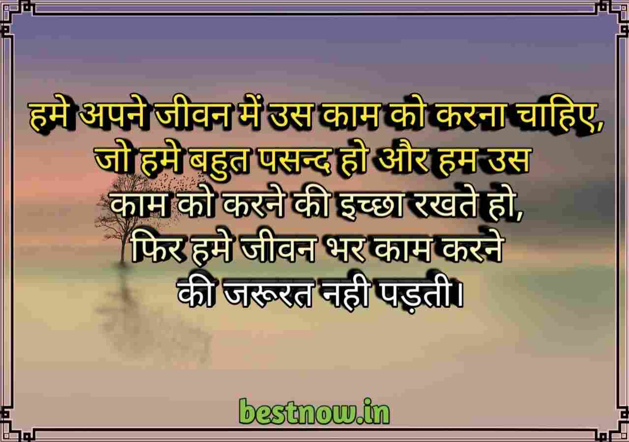 Life Quotes In Hindi 2019 Top 70 ल इफ क ट स ह द म