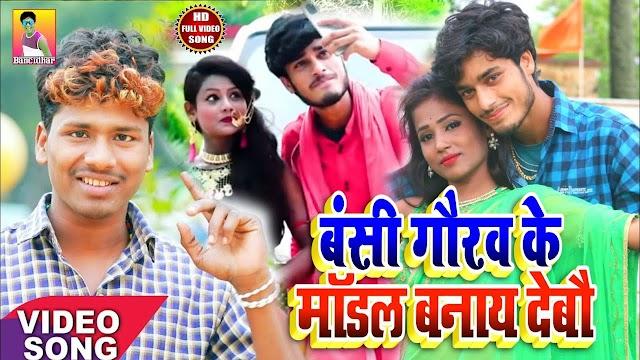 Bansi Ke Model Banaai Debau - Bansidhar Chaudhary | Gaurav Thakur Lyrics