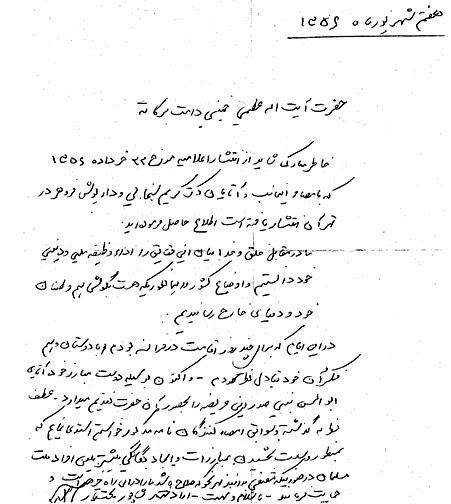 namehbakhtiarbeKhomeini