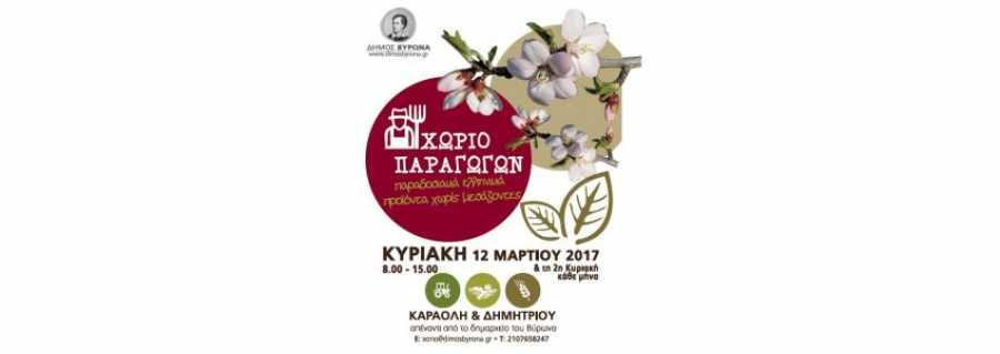 Χωριό Παραγωγών την Κυριακή 12 Μαρτίου στον Βύρωνα