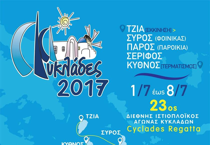 Cyclades Regatta 2017 με εκκίνηση από την Κέα