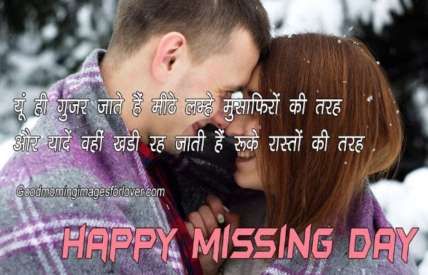 Happy Missing Day Shayari In Hindi Images Status Sms Wishes Download Hd