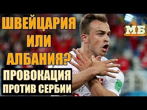 Скандал на матче Сербия – Швейцария: Провокации против сербов