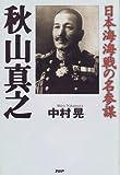 秋山真之―日本海海戦の名参謀