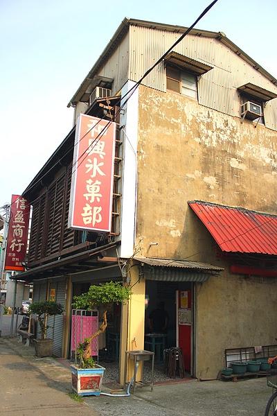台南後壁和興冰菓部