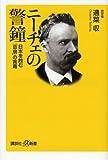 ニーチェの警鐘 日本を蝕む「B層」の害毒 (講談社プラスアルファ新書)