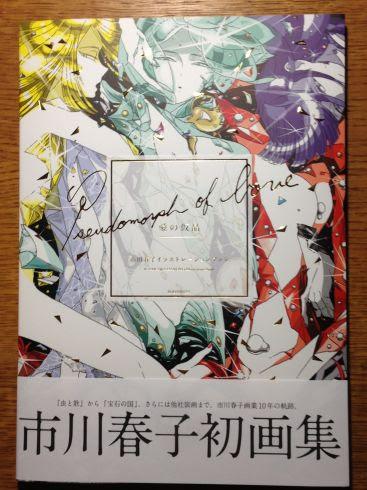 ぶり返したオタク 愛の仮晶 市川春子イラストレーションブックの感想