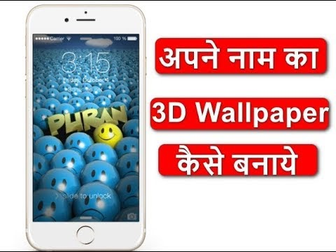 अपने Name वाला Wallpaper Download करें (A to Z letter Wallpaper)