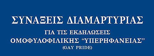 Συνάξεις Διαμαρτυρίας για τις εκδηλώσεις ομοφυλοφιλικής