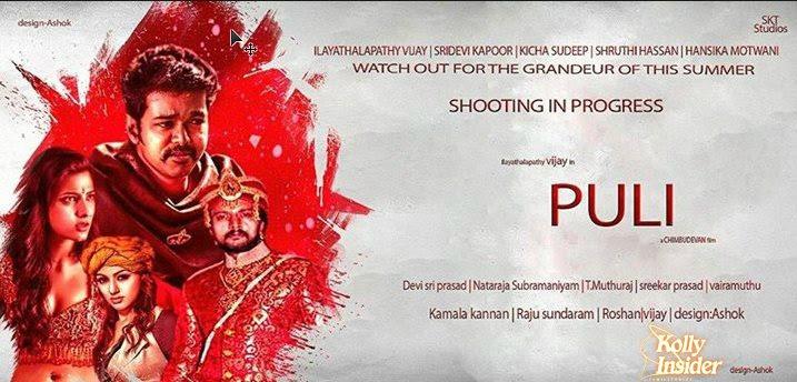 Puli Vijay