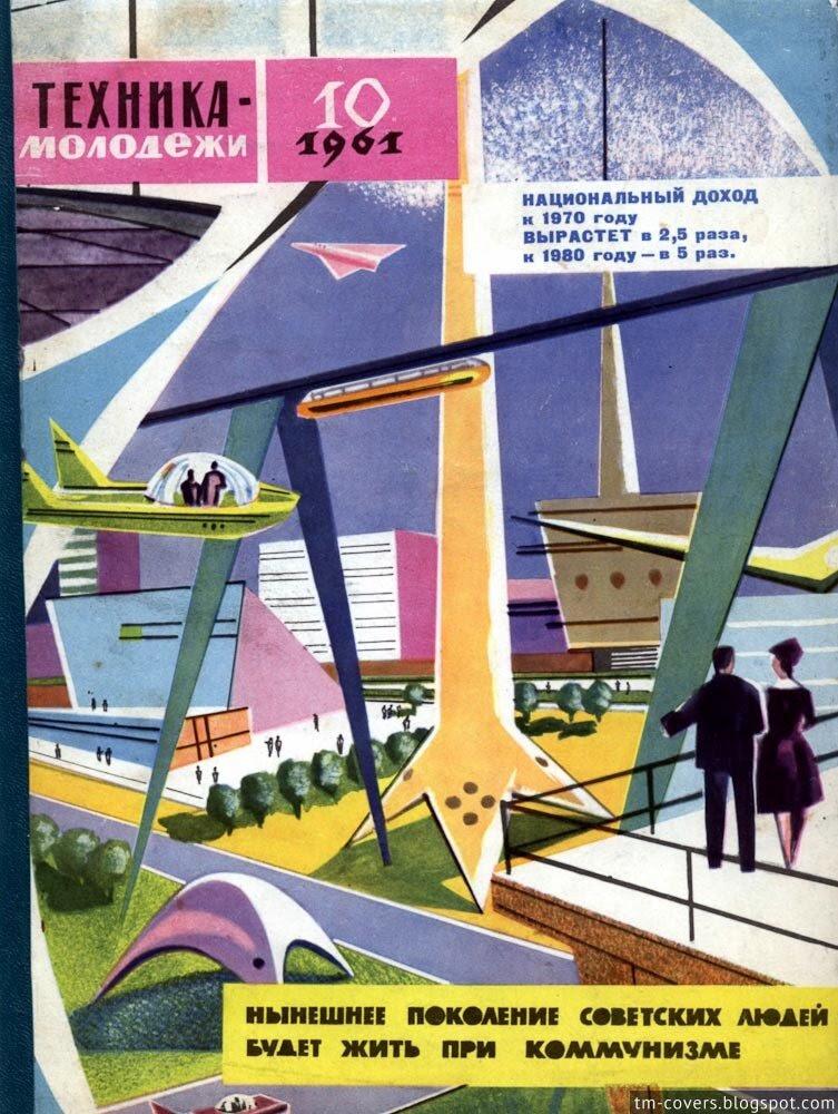 Техника — молодёжи, обложка, 1961 год №10