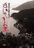 近江のかくれ里: 白洲正子の世界を旅する