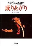 成りあがり―矢沢永吉激論集 (角川文庫 緑 483-1)