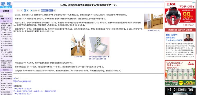 http://kaden.watch.impress.co.jp/docs/news/20120424_528676.html