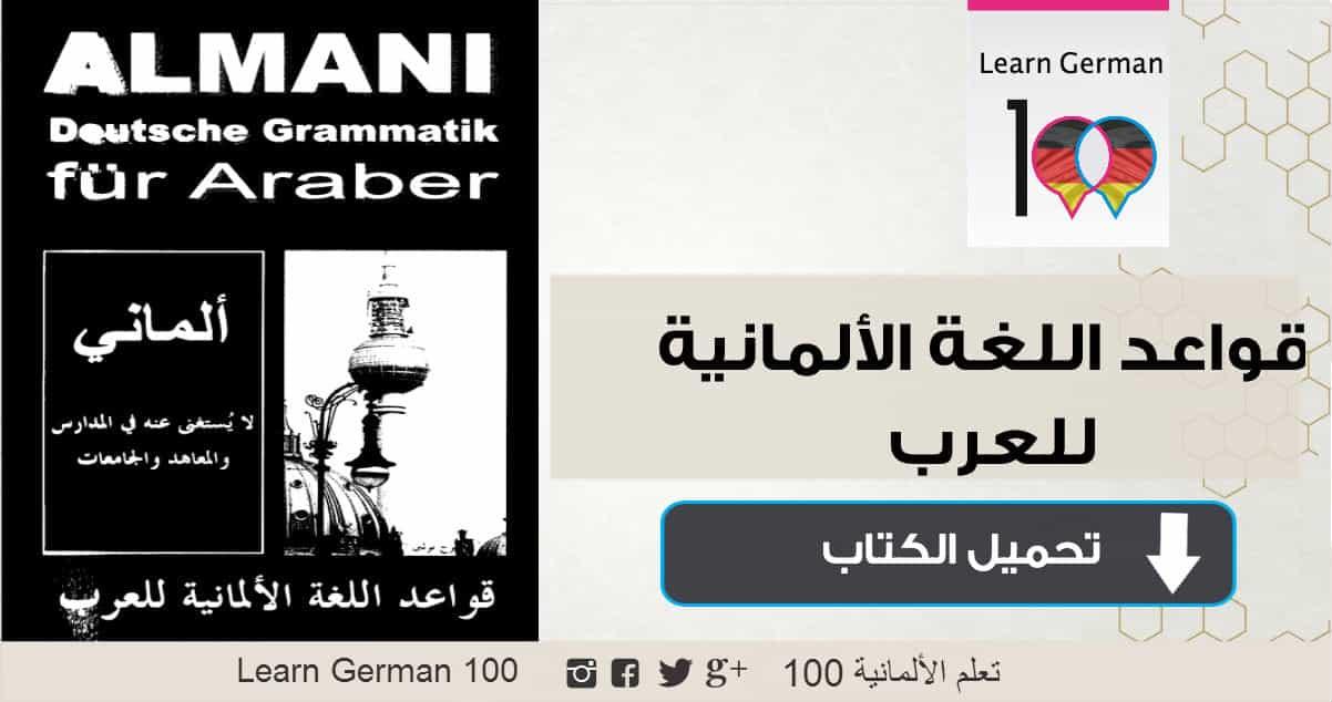 تحميل كتاب تعلم الالمانية مجانا بدون معلم pdf