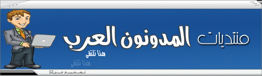 المدونون العرب