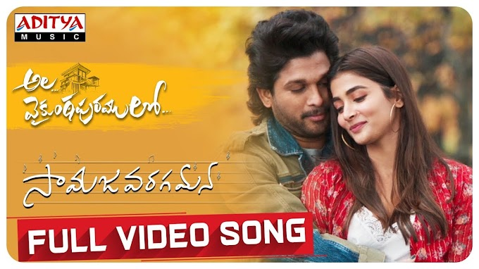 Samajavaragamana Lyrics from Ala Vaikunthapurramuloo ft Allu Arjun