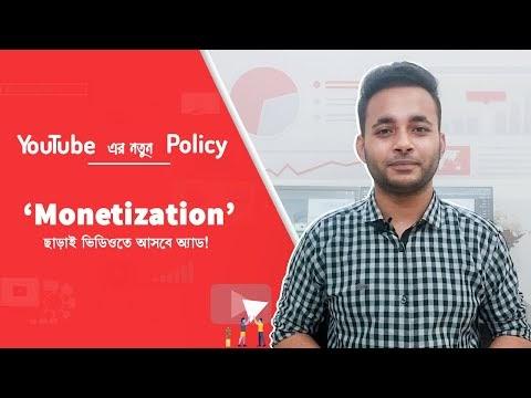 YouTube New Policy for Monetization 2021 | নতুন চ্যানেলে Monetization ছাড়াই ভিডিওতে আসবে অ্যাড