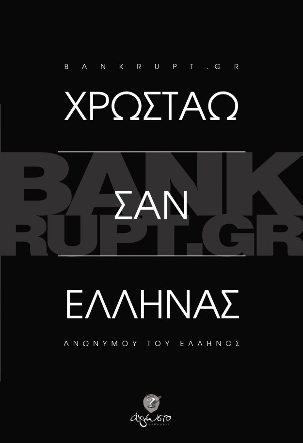 bankruptcover