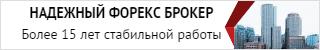 НАДЕЖНЫЙ ФОРЕКС БРОКЕР