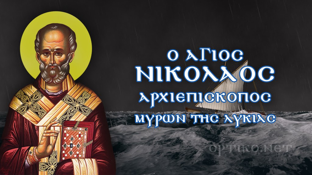 Αποτέλεσμα εικόνας για Άγιος Νικόλαος Αρχιεπίσκοπος Μύρων της Λυκίας, ο Θαυματουργός
