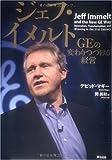 ジェフ・イメルト GEの変わりつづける経営