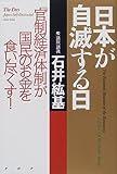 日本が自滅する日―「官制経済体制」が国民のお金を食い尽くす!