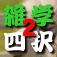 雑学四択道場2