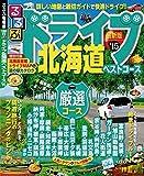 るるぶドライブ北海道ベストコース'15 (るるぶ情報版(国内))