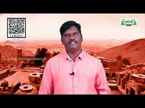 5th Social science பண்டைய அகழ்வாராய்ச்சி பருவம் 2 அலகு 4  பகுதி 3 Kalvi TV