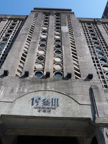 1933, Shanghai