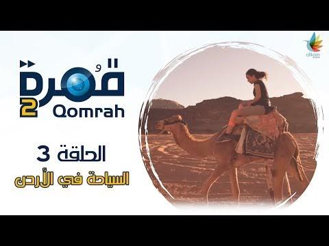 قُمرة 2 | السياحة في الأردن - الحلقة 3 (كاملة)
