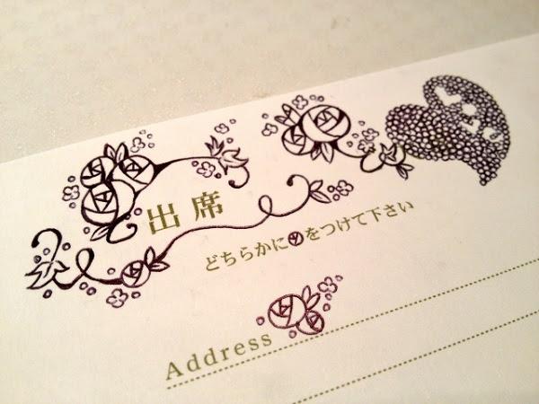 結婚式の招待状の返信はがきマナーメッセージやデコのポイント Note