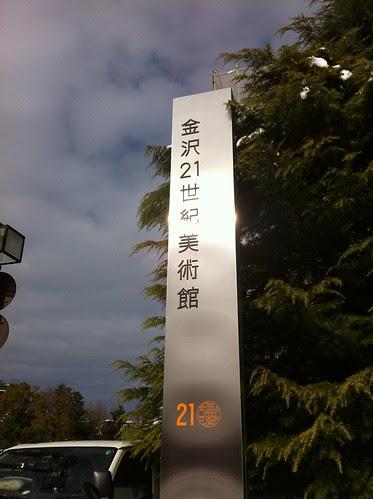 21st Century Museum of Contemporary Art, Kanazawa Sign