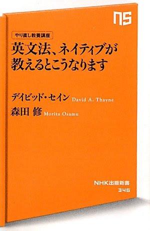 デイビッド・セイン/森田修『英文法、ネイティブが教えるとこうなります』