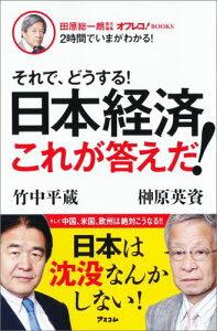 田原総一朗責任編集それで、どうする!日本経済これが答えだ!