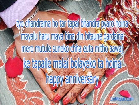 Nepali Marriage Anniversary Wishes Sms Messages Quotes Poems Greeting Msg For