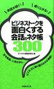 【楽天ブックスならいつでも送料無料】ビジネストークを面白くする会話のネタ帳300 [ ビジネス...