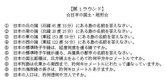 社会100ラウンド中学受験新百合ヶ丘あざみ野神奈川アクセス