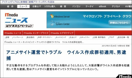 http://www.itmedia.co.jp/news/articles/1201/26/news079.html