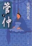 管仲〈下〉 (文春文庫)