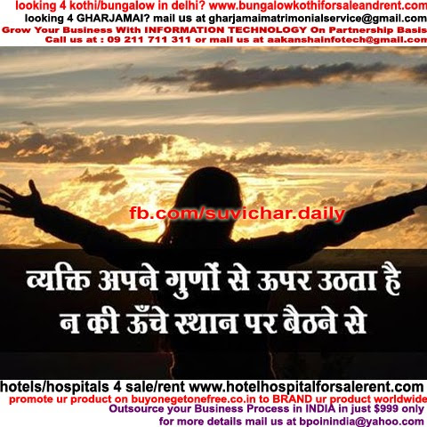 Humanity Quotes In Hindi Suvichar In Hindi