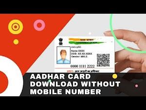 aadhar card download 2019 Technical Ani