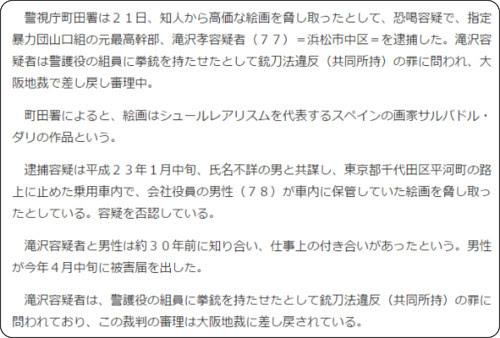 http://www.sankei.com/west/news/150521/wst1505210069-n1.html